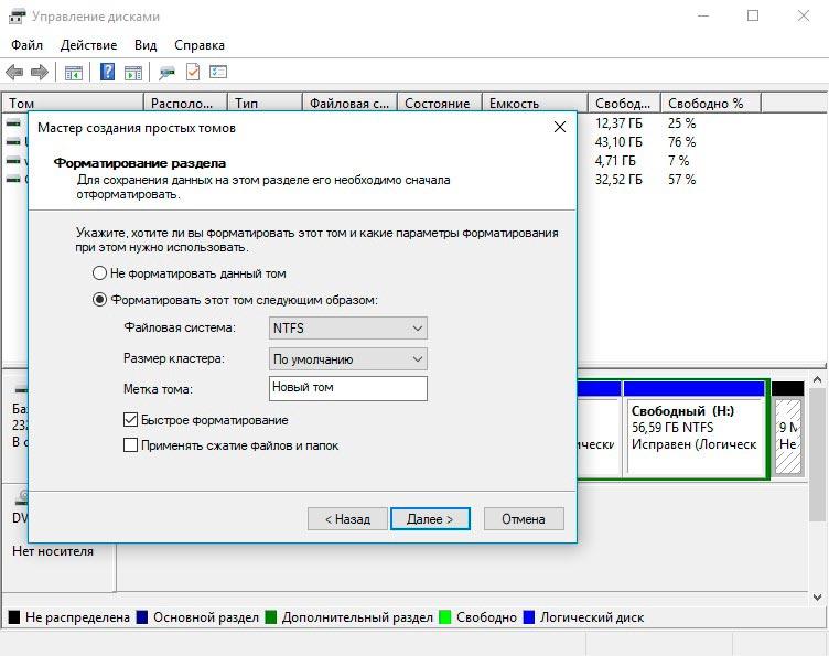 Форматирование нового раздела в Windows 10