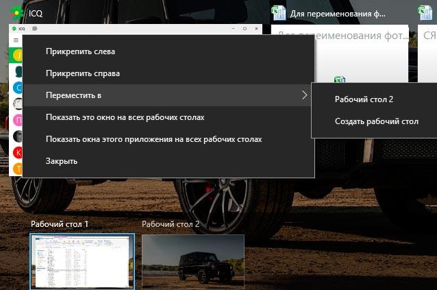 Перемещение окон между рабочими столами Windows 10