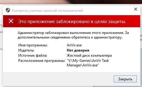 Приложение заблокировано в целях защиты