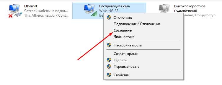 Пароль от беспроводной сети Windows 10