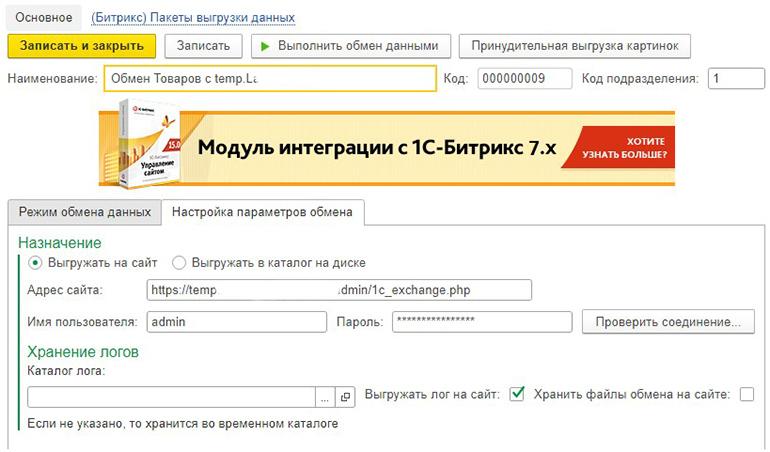 Интеграция 1С с сайтом на Битрикс, пошаговая инструкция