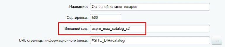Настройка интеграции 1С и 1С-Битрикс