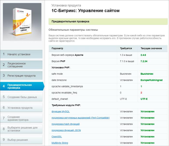 Проверка параметров установки CMS 1C-Bitrix