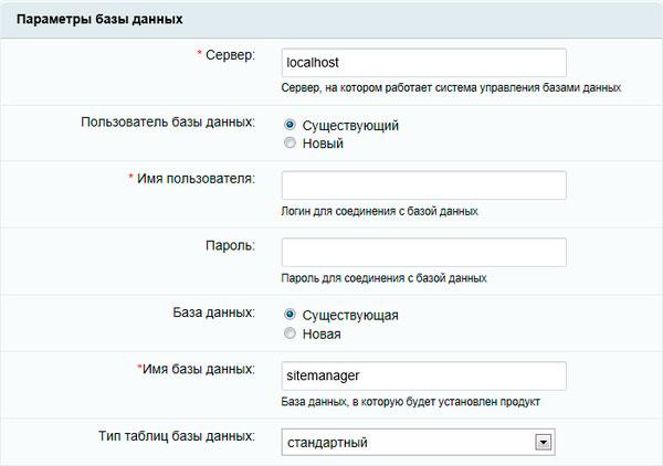 Создание базы данных при установке Битрикс на хостинг
